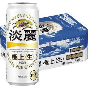 発泡酒 2ケース単位 キリン 淡麗生 500ml缶 48本2ケース キリンビール 一部地域送料無料|nondonkai