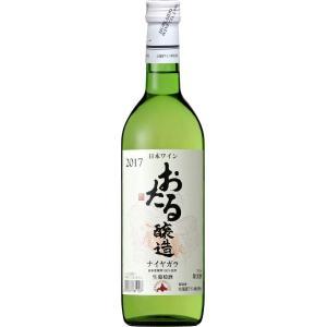 ギフト プレゼント お花見 ワイン 白ワイン おたるナイヤガラ 白 720ml 1本 日本 北海道小...