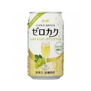 2ケースまで送料1ケース分(北海道、沖縄、離島は除く。配送は佐川急便)アサヒ ゼロカクシャルドネスパークリングテイスト350ML缶(24本入り)