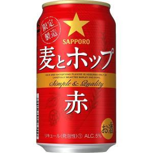 ギフト プレゼント 敬老の日 家呑み 第3ビール 2ケース単位 サッポロ 麦とホップ赤 350ml缶 48本 一部地域送料無料|nondonkai