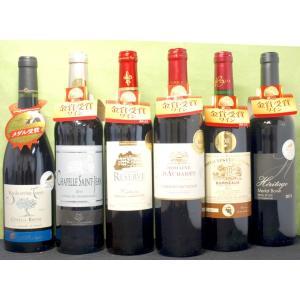 (ただし北海道、沖縄、離島地域は除きます。佐川急便指定です。)金賞ワイン「金賞受賞ワイン飲み比べ6本セット」(赤)750ML×6(フランス)|nondonkai