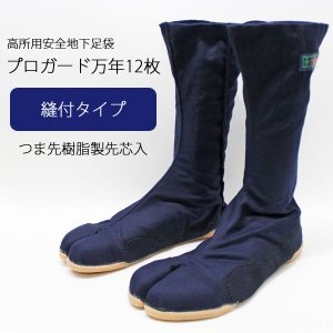 丸五 高所用安全地下足袋 プロガード万年12枚 紺|nonnonxx2001