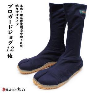 丸五 高所用安全地下足袋 プロガードジョグ12枚 紺 |nonnonxx2001