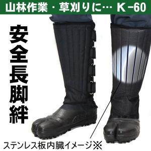 荘快堂 安全長脚絆(マジックタイプ) ロングタイプ K-60【K−60】【K60】 nonnonxx2001