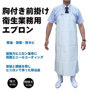 衛生業務用エプロン クラレビニロン胸付前掛|nonnonxx2001