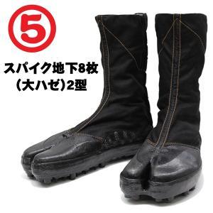 丸五 スパイク足袋 スパイク8枚(大馳)2型|nonnonxx2001