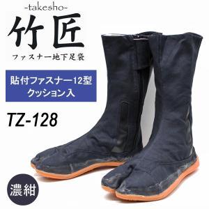竹匠ファスナー12型 貼付 TZ-128【TZ−128】|nonnonxx2001