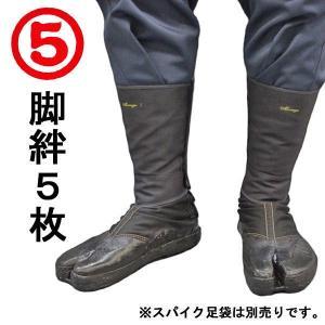 丸五 脚絆5枚|nonnonxx2001