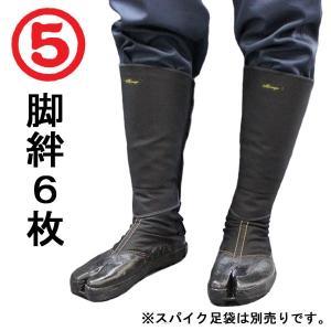 丸五 長脚絆6枚|nonnonxx2001