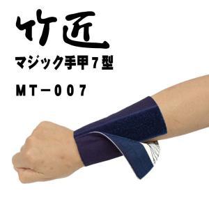 竹匠 マジック手甲7型 MT-007 てこ 【MT−007】|nonnonxx2001