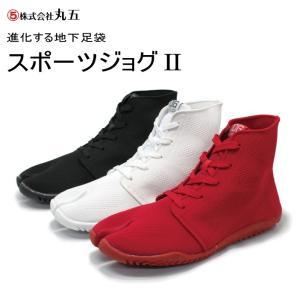 丸五 祭り足袋 スポーツジョグ2 白/赤/黒 3色