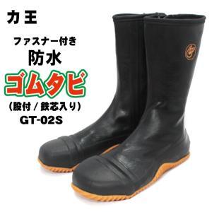 力王 安全防水ゴムタビ  先芯入 GT−02S(GT-02S)【トラクターシューズ】
