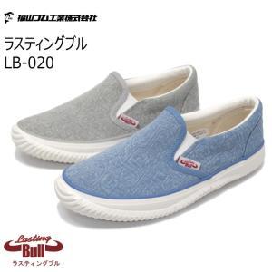 福山ゴム レディス  ラスティングブル LB−020【LB-020】3色 スリッポン  スニーカー|nonnonxx2001