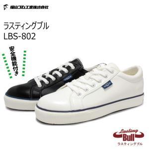 福山ゴム ラスティングブル LBS−802【LBS-802】2色  メンズ 安全スニーカー|nonnonxx2001