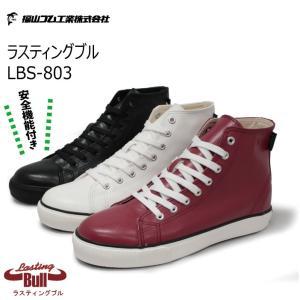 福山ゴム ラスティングブル LBS−803【LBS-803】3色  メンズ ハイカット安全スニーカー|nonnonxx2001