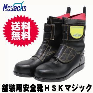 舗装用安全靴 ノサックスHSKマジック【HSKマジック】|nonnonxx2001