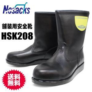 舗装用安全靴 ノサックス HSK208【HSK208】|nonnonxx2001
