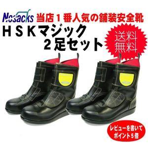 【選べる2足セット】ノサックス 舗装用安全靴 HSKマジック【HSKマジック】|nonnonxx2001