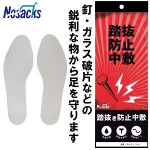 ノサックス 踏み抜き防止インソール 中敷き|nonnonxx2001