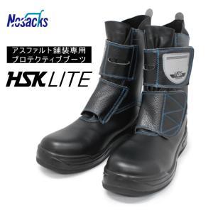 舗装用安全靴 ノサックス HSK LITE ライト マジックタイプ
