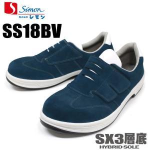 安全靴 シモン シモンスターSS18ブルー【SS18】|nonnonxx2001