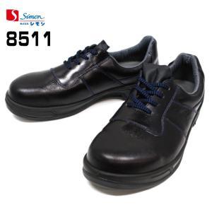 安全靴 シモン トリセオ 8511【8511】|nonnonxx2001