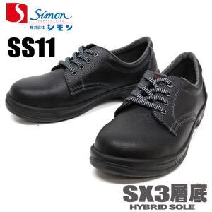 安全靴 シモン シモンスター SS11【SS11】|nonnonxx2001
