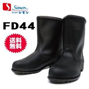 安全靴 シモン FD44【FD44】|nonnonxx2001