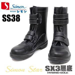 安全靴 シモン シモンスター SS38【SS38】|nonnonxx2001
