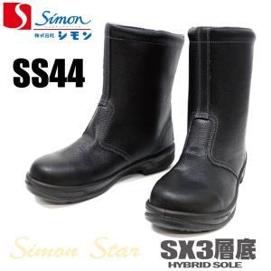 安全靴 シモン シモンスターSS44【SS44】|nonnonxx2001