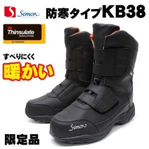 シモン防寒安全ブーツ KB38【KB38】|nonnonxx2001