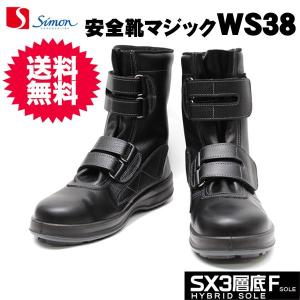 安全靴 シモン WS38【WS38】|nonnonxx2001