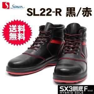 シモンライト SL22R【SL22R】安全靴  黒/赤|nonnonxx2001