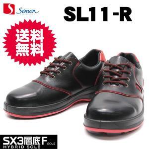 シモンライト SL11R【SL11R】安全靴  黒/赤|nonnonxx2001