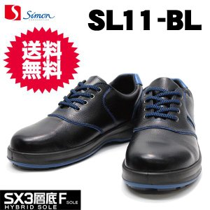シモンライト SL11BL【SL11BL】安全靴 黒/青|nonnonxx2001