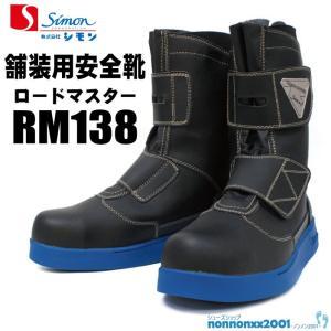 舗装用安全靴 シモン  ロードマスター RM138【RM138】|nonnonxx2001
