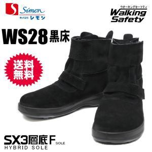 シモン 安全靴 WS28 黒床【WS28】|nonnonxx2001