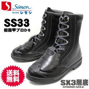 シモンスター SS33 樹脂甲プロ D-6【SS33 D−6】|nonnonxx2001