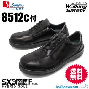 シモン ビジネスシューズ安全靴 8512C付【8512C付】|nonnonxx2001