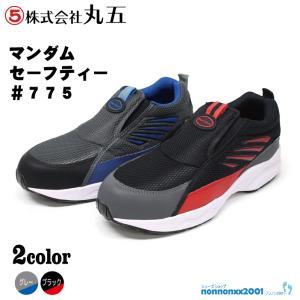 丸五 安全スニーカー マンダム775 黒【775】|nonnonxx2001