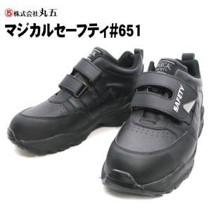 丸五 安全スニーカー マジカル651黒【651】|nonnonxx2001