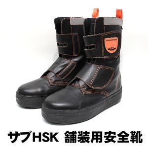 舗装用安全靴 ノサックス サブHSKマジック【サブHSK】|nonnonxx2001