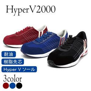 日進ゴム 安全スニーカー ハイパーV2000(Hyper V2000)|nonnonxx2001