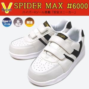 日進ゴム 安全スニーカー ハイパーV スパイダーマックス6000 白/黒 【Hyper V6000】|nonnonxx2001