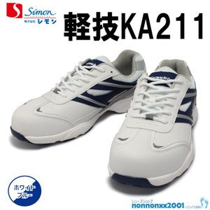 シモン 安全スニーカー 軽技KA211 ブルー【KA211】|nonnonxx2001