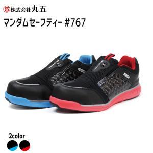 丸五 安全スニーカー マンダム767【767】|nonnonxx2001
