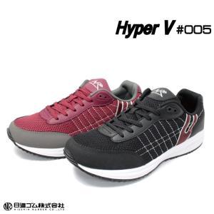滑らない靴 ハイパーV 005【005】
