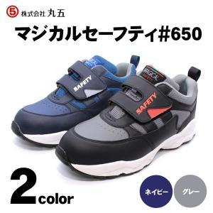 丸五 マジカルセーフティ650 安全スニーカー 安全靴(鋼製先芯)(踵衝撃吸収)|nonnonxx2001