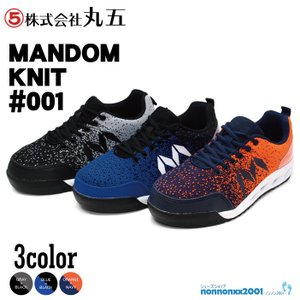 丸五 マンダムニット#001 安全スニーカー ブラック/ブルー/オレンジ 【001】|nonnonxx2001
