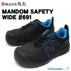 丸五 マンダムセーフティ WIDE#691 ブラック 安全スニーカー|nonnonxx2001